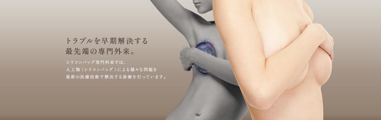 自己脂肪を使ったバスト専門の再生医療。 豊胸シリコンバッグ外来では、人工物(シリコンバッグ)による様々な問題を再生医療で解決するバスト専門の診療を行なっています。