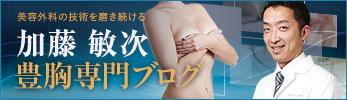 豊胸シリコンバッグ 加藤 敏次 豊胸専門ブログ