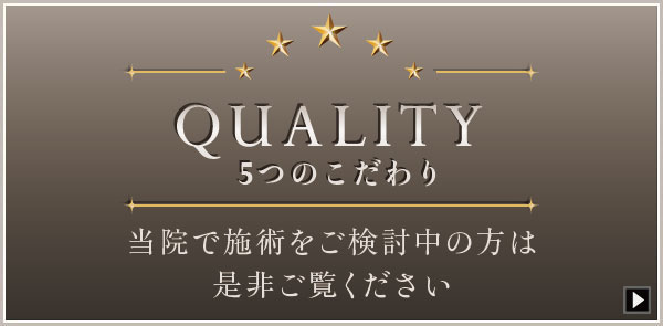 THE CLINIC QUALITY 5つのこだわり